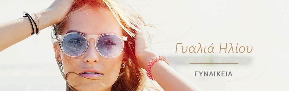 Γυναικεία Γυαλιά Ηλίου